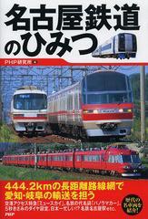 送料無料有/[書籍]/名古屋鉄道のひみつ/PHP研究所/編/NEOBK-1586965