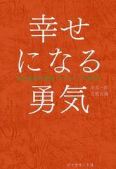 [書籍]/幸せになる勇気 (自己啓発の源流「アドラー」の教え)/岸見一郎/著 古賀史健/著/NEOBK-1924709