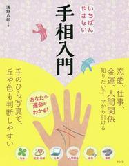 送料無料有/[書籍]/いちばんやさしい手相入門/浅野八郎/著/NEOBK-1942341