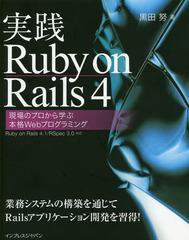 送料無料有/[書籍]/実践Ruby on Rails 4 現場のプロから学ぶ本格Webプログラミング/黒田努/著/NEOBK-1668902