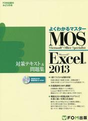 送料無料有/[書籍]/MOS Microsoft Excel 2013対策テキスト&問題集 Microsoft Office Specialist (FOM出版のみどりの本)/FOM出版/NEOBK-16