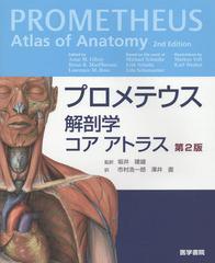送料無料/[書籍]/プロメテウス解剖学コアアトラス / 原タイトル:Atlas of Anatomy 原著第2版の翻訳/AnneM.Gilroy/〔著〕 BrianR.MacPhers