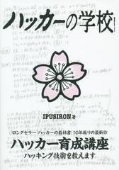 送料無料有/[書籍]/ハッカーの学校/IPUSIRON/著 MAD/編/NEOBK-1766166