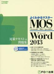 送料無料有/[書籍]/MOS Microsoft Word 2013対策テキスト&問題集 Microsoft Office Specialist (FOM出版のみどりの本)/FOM出版/NEOBK-168