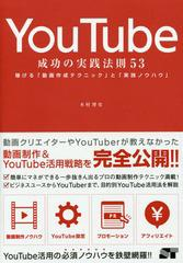 送料無料有/[書籍]/YouTube成功の実践法則53 稼げる「動画作成テクニック」と「実践ノウハウ」/木村博史/著/NEOBK-1748840