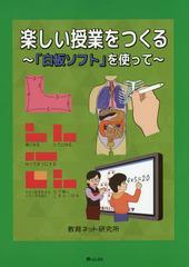 送料無料有/[書籍]/楽しい授業をつくる 「白板ソフト」を使って/教育ネット研究所白板ソフト出版編集委員会/著/NEOBK-1856040