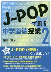 送料無料有/[書籍]/J-POPで創る中学道徳授業   2/柴田克/著/NEOBK-1925705