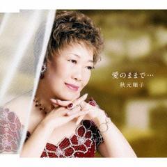 送料無料有/[CD]/秋元順子/愛のままで・・・/KICM-30125