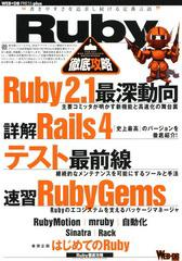 送料無料有/[書籍]/Ruby徹底攻略 Ruby 2.1|Rails 4|テスト最前線|RubyGems|RubyMotion|mruby|自動化 (WEB+DB PRESS plusシリーズ)/技術評