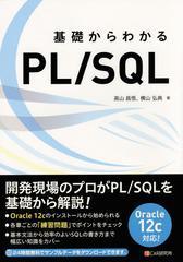 送料無料有/[書籍]/基礎からわかるPL/SQL/高山昌悟/著 横山弘典/著/NEOBK-1766282