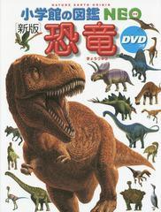 [書籍]/恐竜 (小学館の図鑑NEO)/冨田幸光/監修・執筆/NEOBK-1677731