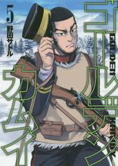 [書籍]/ゴールデンカムイ 5 (ヤングジャンプコミックス)/野田サトル/著/NEOBK-1881011
