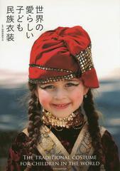 送料無料有/[書籍]/世界の愛らしい子ども民族衣装/国際服飾学会/監修/NEOBK-1942523
