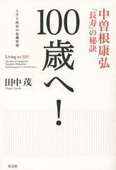 [書籍]/100歳へ! 中曽根康弘「長寿」の秘訣/田中茂/著/NEOBK-1668924