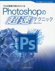 送料無料有/[書籍]/プロの現場で使われているPhotoshopの超速テクニック/古岡ひふみ/著/NEOBK-1678292