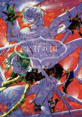 [書籍]/宝石の国 3 (アフタヌーンKC)/市川春子/著/NEOBK-1685572