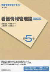 送料無料有/[書籍]/看護管理学習テキスト 第5巻/井部俊子/監修 中西睦子/監修/NEOBK-1940756