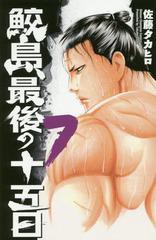 [書籍]/鮫島、最後の十五日 7 (少年チャンピオン・コミックス)/佐藤タカヒロ/著/NEOBK-1940940