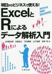 送料無料有/[書籍]/ExcelとRによるデータ解析入門 明日からビジネスで使える!/上村龍太郎/著 北島良三/著 竹内晴彦/著 山下俊恵/著 吉岡