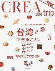 [書籍]/CREA due trip台湾でできること。/文藝春秋/NEOBK-1780773