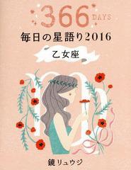 [書籍]/鏡リュウジ毎日の星語り 366DAYS 2016乙女座/鏡リュウジ/著/NEOBK-1845733