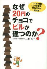 [書籍]/なぜ20円のチョコでビルが建つのか? アメ横・老舗『二木の菓子』門外不出の販促術/二木英一/著/NEOBK-1767422