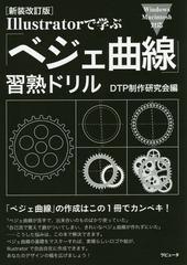 送料無料有/[書籍]/Illustratorで学ぶ「ベジェ曲線」習熟ドリル/DTP制作研究会/編/NEOBK-1772918