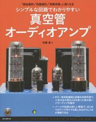 送料無料有/[書籍]/シンプルな回路でわかりやすい真空管オーディオアンプ 「部品選択」「回路設計」「音質改善」に強くなる/佐藤進/著/NE