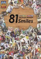 送料無料有/[書籍]/ミュージカル『テニスの王子様』2nd Season Memories 81 Smiles/集英社/NEOBK-1739799