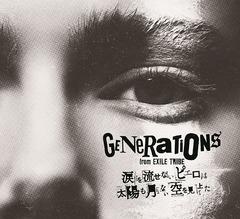 送料無料有 特典/[CD]/GENERATIONS from EXILE TRIBE/涙を流せないピエロは太陽も月もない空を見上げた [2DVD付初回限定盤]/RZCD-86371