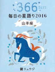 [書籍]/鏡リュウジ毎日の星語り 366DAYS 2016山羊座/鏡リュウジ/著/NEOBK-1845744