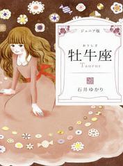 [書籍]/牡牛座 ジュニア版/石井ゆかり/著/NEOBK-1917665