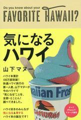 送料無料有/[書籍]/気になるハワイ (TOKYO NEWS BOOKS)/山下マヌー/著/NEOBK-1944305