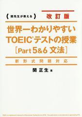 送料無料有/[書籍]/関先生が教える 世界一わかりやすいTOEICテストの授業〈Part5&6文法〉 [新形式問題対応 改訂版]/関正生/著/NEOBK-1944