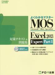 送料無料有/[書籍]/MOS Microsoft Excel 2013 Expert対策テキスト&問題集 Microsoft Office Specialist Part1 (FOM出版のみどりの本)/FOM