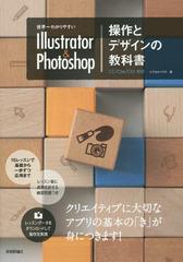 送料無料有/[書籍]/世界一わかりやすいIllustrator & Photoshop操作とデザインの教科書/ピクセルハウス/著/NEOBK-1790810