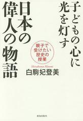 [書籍]/子どもの心に光を灯す日本の偉人の物語 親子で受けたい歴史の授業/白駒妃登美/著/NEOBK-1863355