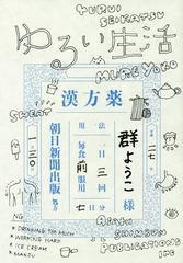 送料無料有/[書籍]/ゆるい生活/群ようこ/著/NEOBK-1764876