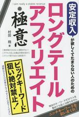 [書籍]/安定収入が欲しくてたまらない人のためのロングテールアフィリエイトの極意/村田翔/著/NEOBK-1790388