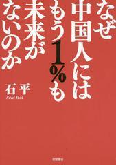送料無料有/[書籍]/なぜ中国人にはもう1%も未来がないのか/石平/著/NEOBK-1668877