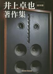 送料無料有/[書籍]/井上卓也著作集 保存版/井上卓也/著/NEOBK-1791197