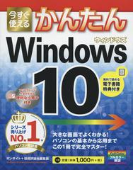 送料無料有/[書籍]/今すぐ使えるかんたんWindows10 (Imasugu Tsukaeru Kantan Series)/オンサイト/著 技術評論社編集部/著/NEOBK-183953