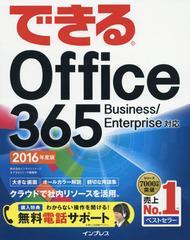 送料無料有/[書籍]/できるOffice 365 2016年度版/インサイトイメージ/著 できるシリーズ編集部/著/NEOBK-1934582