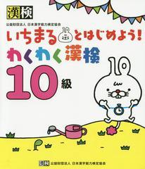 [書籍]/いちまるとはじめよう!わくわく漢検10級/日本漢字能力検定協会/NEOBK-1769151