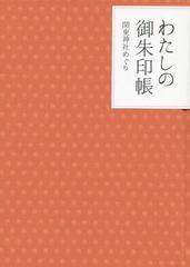 [書籍]/わたしのご朱印帳 関東神社めぐり/ポプラ社/NEOBK-1908879