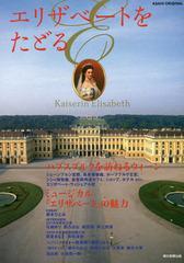 送料無料有/[書籍]/エリザベートをたどる (ASAHI)/朝日新聞出版/NEOBK-1937207