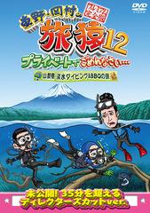送料無料有/[DVD]/東野・岡村の旅猿 12 プライベートでごめんなさい・・・ 山梨県・淡水ダイビング&BBQの旅 プレミアム完全版/バラエティ