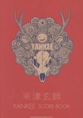 送料無料有/[書籍]/米津玄師YANKEE SCORE BOOK/シンコーミュージック・エンタテイメント/NEOBK-1697065