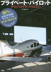 送料無料有/[書籍]/プライベート・パイロット 国内で、自家用操縦ライセンスを、早く安く取る方法/山下智之/著/NEOBK-1766809