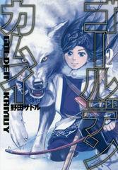 [書籍]/ゴールデンカムイ 2 (ヤングジャンプコミックス)/野田サトル/著/NEOBK-1769217